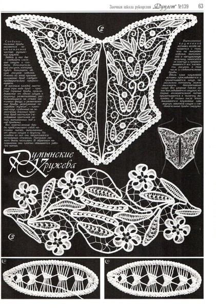 Duplet Crochet Issue #139: Fiber Art Reflections